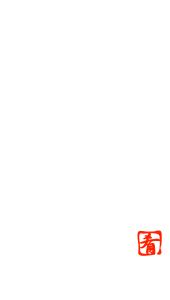 る川 割烹りょう理|琵琶湖・うなぎ・ジビエ料理・割烹りょう理店・滋賀県大津市・月の輪熊